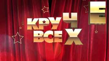 Free download Круче Всех / The Coolest video and edit with RedcoolMedia movie maker MovieStudio video editor online and AudioStudio audio editor onlin
