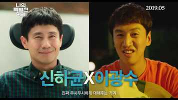 Free download My Special Brother - Korean Movie - Teaser video and edit with RedcoolMedia movie maker MovieStudio video editor online and AudioStudio audio editor onlin